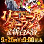 KING OF NORTHLAND 魚津店(2020年9月25日リニューアル・富山県)