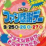 都遊協、9月25日より3日間限定「第31回ファン感謝デー」を開催