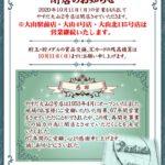 【閉店】やすだ大山2号店(2020年10月11日閉店・東京都)