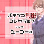 【パチコレ】パチンコ制服コレクション Vol.009【毎週土曜日更新】