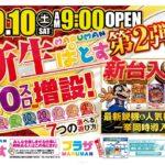 MARUMAN ぱとす(2020年10月10日リニューアル・愛知県)