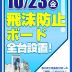 GOLD 玉越 トヨタ店(2020年10月23日リニューアル・愛知県)