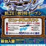 APAN-上野店(2020年10月24日リニューアル・愛知県)