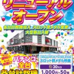 ミカド稲沢店(2020年10月24日リニューアル・愛知県)