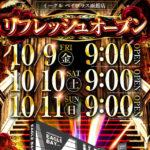 イーグルベイプラス函館店(2020年10月9日リニューアル・北海道)