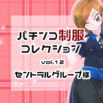 【パチコレ】パチンコ制服コレクション Vol.012【セントラル】