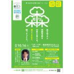 セントラルグループ、森林整備のための協賛活動で高知県より感謝状