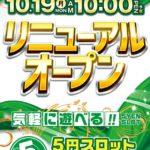 フラミンゴ 鎌ヶ谷店(2020年10月19日リニューアル・千葉県)
