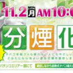 バロンタウン新松戸店(2020年11月2日リニューアル・千葉県)