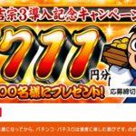 パチスロ新台「吉宗3」導入記念で711円分のQUOカードPAYが当るプレゼントキャンペーン