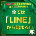 ダイナム、10月10日より北海道の全店舗でLINE配信サービスをスタート