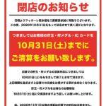 【閉店】フィオーレ西永福(2020年10月31日閉店・東京都)