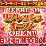 ユーコーラッキーゆめパーク久留米店(2020年10月20日リニューアル・福岡県)
