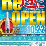 那珂川キング本店1500(2020年10月22日リニューアル・福岡県)
