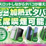 パーラーニューフェイスいわき南店(2020年10月24日リニューアル・福島県)