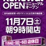 ラッキープラザ1010可児店(2020年11月7日リニューアル・岐阜県)