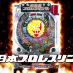 新日本プロレスと平和が最強タッグ!パチンコ新台「P新日本プロレスリング」の製品情報公開
