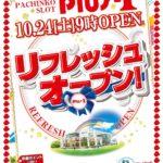 Plus-1(プラスワン)(2020年10月24日リニューアル・広島県)