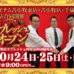 ダイナム苫小牧店(2020年10月24日リニューアル・北海道)