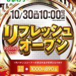 室蘭ひまわり(2020年10月30日リニューアル・北海道)