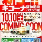 営業停止処分の『キコーナ阪神尼崎パチンコ館』、10月10日にリニューアルオープン