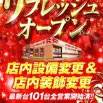 123宝塚店(2020年10月24日リニューアル・兵庫県)