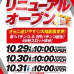 べラジオ逆瀬川店(2020年10月29日リニューアル・兵庫県)