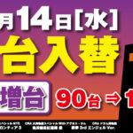ビックマーチ河和田東店(2020年10月14日リニューアル・茨城県)