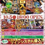 DSG ARENA 七尾(2020年10月5日リニューアル・石川県)