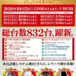 新!ガーデン座間(2020年10月12日リニューアル・神奈川県)