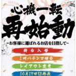 ハトヤ(2020年10月20日リニューアル・神奈川県)
