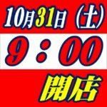 ザ・ダイエー(2020年10月31日リニューアル・神奈川県)