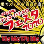 神奈川県遊協、10月15日より「第19回かながわパチンコ・パチスロフェスタ2020」を開催
