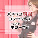 【パチコレ】パチンコ制服コレクション Vol.010【キコーナ】