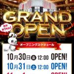 ミリオン土佐道路店(2020年10月30日グランドオープン・高知県)