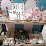新潟県内の『マルハン』5店舗で授産製品の賞品販売を開始