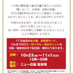 【閉店】まるみつ浦上店(2020年10月22日閉店・長崎県)