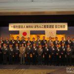 新たなホール団体「一般社団法人MIRAIぱちんこ産業連盟」が設立総会