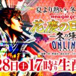 「花慶の日2020-冬の陣-ONLINE」、11月28日に開催決定