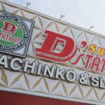 NEXUS、パラダイスのパチンコホール事業・飲食事業を統合