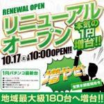 クラブアルドーレ吹田本店(2020年10月17日リニューアル・大阪府)