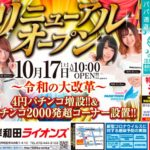 岸和田ライオンズ(2020年10月17日リニューアル・大阪府)