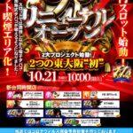 パーラーメトロ永和駅前店(2020年10月21日リニューアル・大阪府)