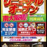GOLDEN GORILLA MINANO(2020年10月24日リニューアル・大阪府)