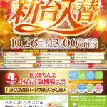 大いち 住之江店(2020年10月26日リニューアル・大阪府)