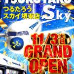 Tsurutaro Sky(2020年11月3日グランドオープン・大阪府)