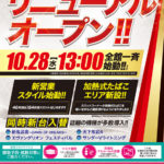 palette town(2020年10月28日リニューアル・大阪府)