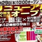 大東洋なんば店(2020年10月29日リニューアル・大阪府)