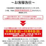 【閉店】P-BANK辻堂2号店(2020年10月31日閉店・神奈川県)