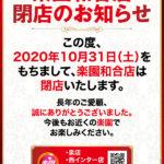 【閉店】楽園和合店(2020年10月31日閉店・静岡県)